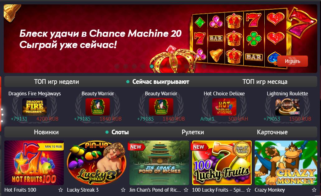 Пин ап казино мобильная версия скачать