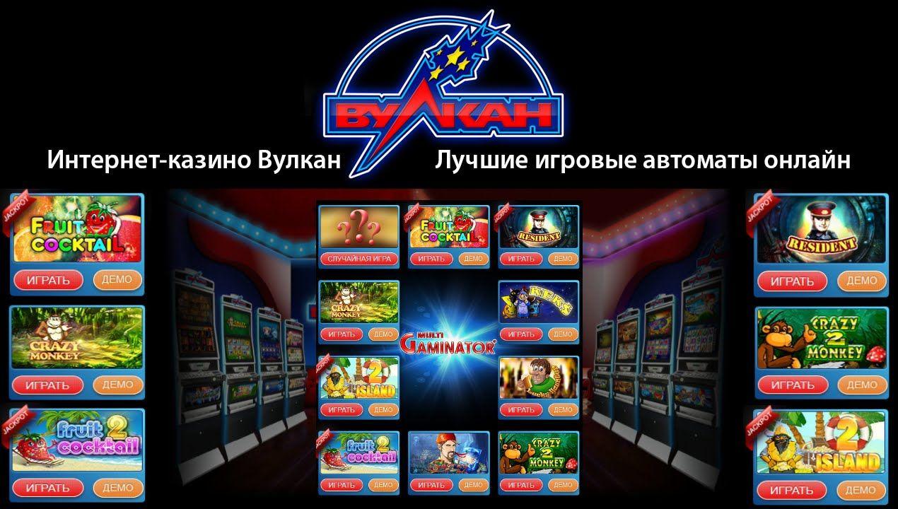 Vulkandelux игровые автоматы