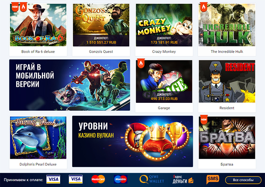 игры казино вулкан кавказская пленница бесплатно без регистрации