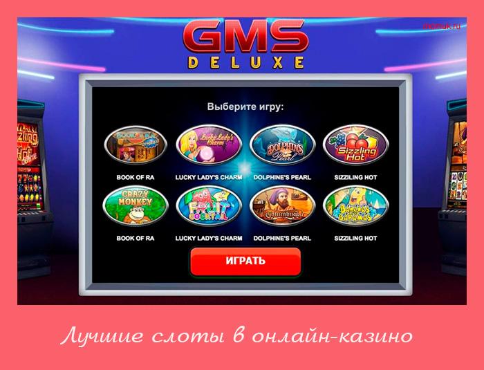Честное л казино азарт плей